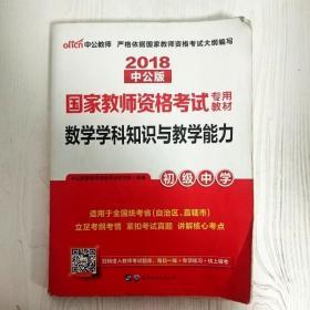 中公版·2017国家教师资格考试专用教材:数学学科知识与教学能力(初级中学)
