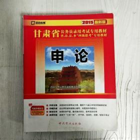 EA3028652 甘肃省公务员录用考试专用教材  申论