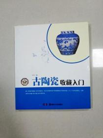 EC5006853 古陶瓷收藏入门