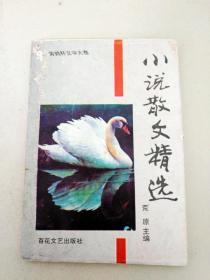DF109609 小说散文精选(一版一印)