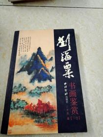 DI300155 刘海粟书画鉴赏(下卷)(一版一印)