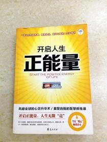DDI212762 开户人生正能量·一本让你积极思考、拥抱快乐、提升心智的人生开悟书