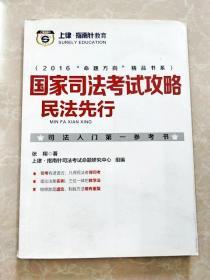 """HC5004547 2016""""命题方向""""精品书系--国家司法考试攻略·民法先行"""