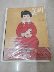 H1445 美术2011.5总521含美术作品著作权保护座谈会在京召开/中国美协实验艺术委员会在京成立等