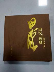 EC5006781 田汉画册: 1898-1968