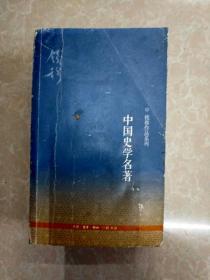 HB1001772 中国史学名著  钱穆作品系列(内有读者签名)