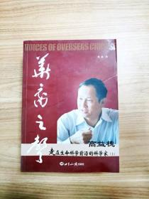 EA1034351 华裔之声: 走在生命科学前沿的科学家高益槐  上册【一版一印】