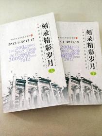 DC507755 刻录精彩岁月【上、下册】--媒体视野中的华南农业大学【2013.1-2013.12】
