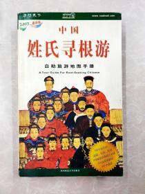 HC5004406 读行天下·2003最新版--中国姓氏寻根游·自助旅游地图手册【一版一印】