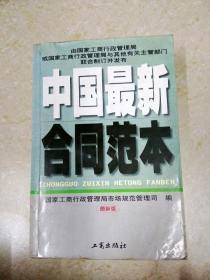 DDI211754 中国最新合同范本·最新版·由国家工商行政管理局或国家工商行政管理局与其他有关主管部门联合制订并发布(有斑渍)(一版一印)