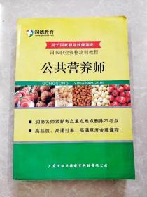 HC5004582 公共营养师【书略有水渍】