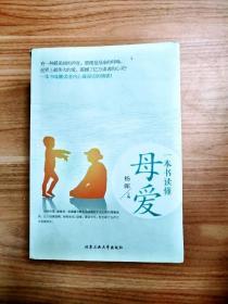 EA1034330 一本书读懂母爱(彩色插图版)【一版一印】