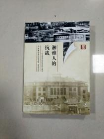 EC5006849 湘雅人的抗战: 纪念中国人民抗战胜利70周年  湘雅文化系列丛书【铜版纸】(一版一印)