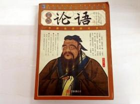 A150224 品读国学经典家藏四库丛书--论语