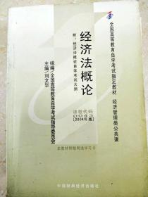 DI2111010 经济法概论--附:经济法概论自学考试大纲(2004年版)