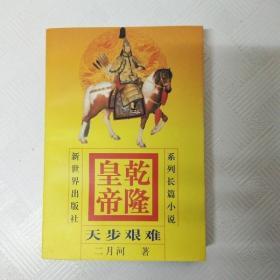 EC5020999 乾隆皇帝: 系列长篇小说 4 天步艰难(一版一印)