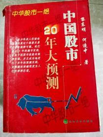 HI2026522 中国股市20年大预测