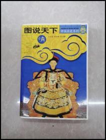 HB1001652 中国历史系列 清