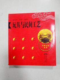 EC5006795 玩具与民间工艺 中华文化丛书(一版一印)