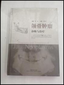 HF1004075 颌骨肿瘤诊断与治疗【全新未拆封】