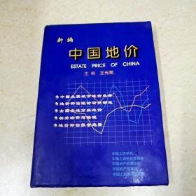 DI2119723 新编中国地价(有水渍)(一版一印)