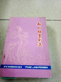 DI300134 新时期粤剧选