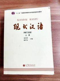现代汉语 [增订五版](上)