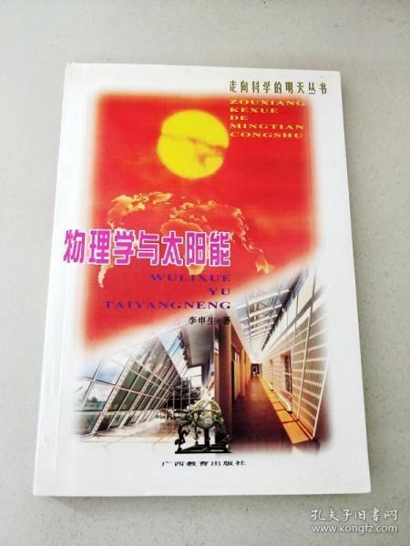 物理学与太阳能——走向科学的明天丛书