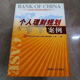 HI2015350 个人理财规划案例·商业银行经营管理案例研修丛书(略有字迹)  (一版一印)