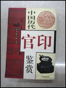 HB1001658 中国历代官印鉴赏
