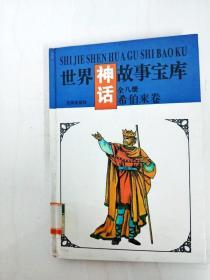 DR183475 世界神话故事宝库--希伯来卷【书尾封面略有污渍】