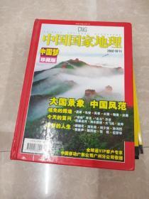 H1423 中国国家地理2007特刊中国梦珍藏版/胶莱运河:让渤海与黄海一线相连/古代帝国的血脉等(硬精装)