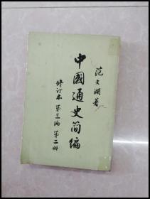 HB1001611 中国通史简编-修订本 第三编 第二册