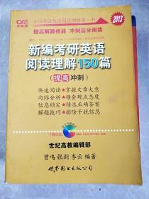 HI2055189?新编考研英语阅读理解150篇  提高冲刺--考研英语系列