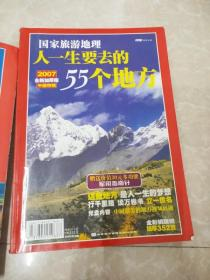 H1424 国家旅游地理人一生要去的55个地方2007全新加厚版中国特辑
