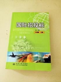 DDI285169 国际招投标【第三版】