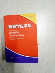 DF109636 新编学生字典 双色本