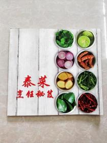 HC5004596 泰菜烹饪秘笈