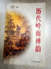 DI300019 历代岭南禅韵