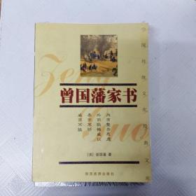 EC5020971 曾国藩家书: 珍藏版【第2版】中国传统文化精典文库