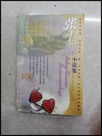 HB3001960 張小嫻小說集【一版一印】