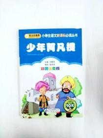 HR1013088 小学生语文丛书·少年阿凡提(彩图注音版)(一版一印)