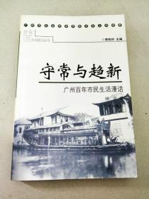 DC507641 羊城百年回眸丛书--守常与趋新:广州百年市民生活漫话【一版一印】