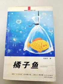 DF109607 橘子鱼(一版一印)