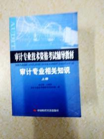 DX112164 审计专业技术资格考试辅导教材 审计专业相关知识   上册(内有划线、笔记)