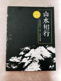 HC5004656 南岸至尚系列丛书--山水相行:广东中青年十二家·山水作品集