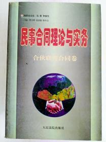 HI2039707 民事合同理论与实务-合伙联营合同卷【一版一印】