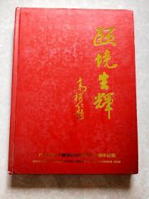 HC5004486 颐境生辉--广州市老干部活动中心成立十周年纪念