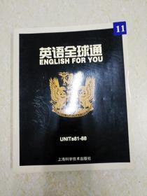 DX112249 英语全球通  11(一版一印)