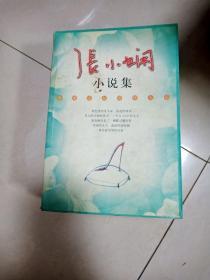 EA3012018 張小嫻小說集(一版一?。?></a></p>                 <p class=